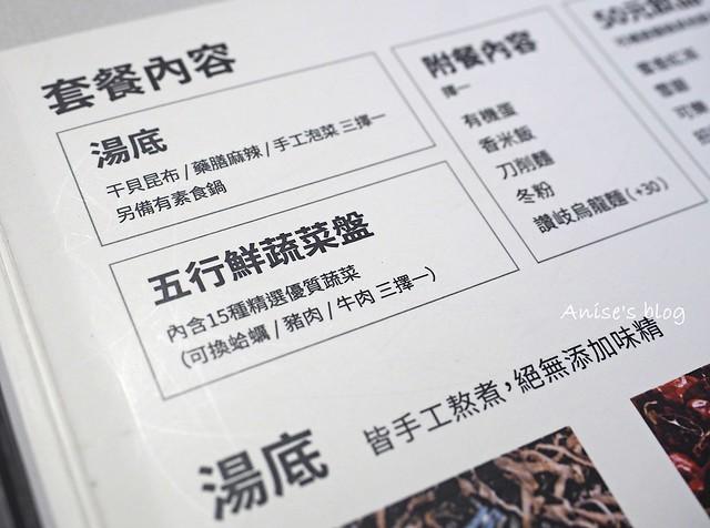 內湖火鍋團緣精緻鍋物_013