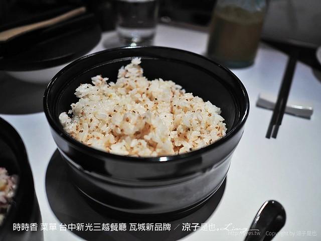 時時香 菜單 台中新光三越餐廳 瓦城新品牌 9