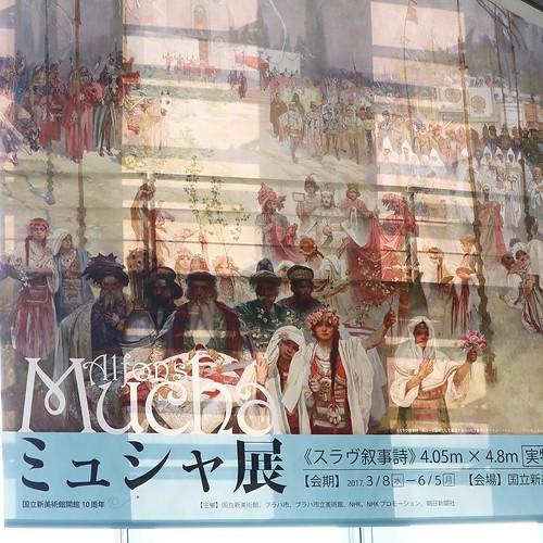 ミュシャ展は、国立新美術館にて3/8から6/5まで。