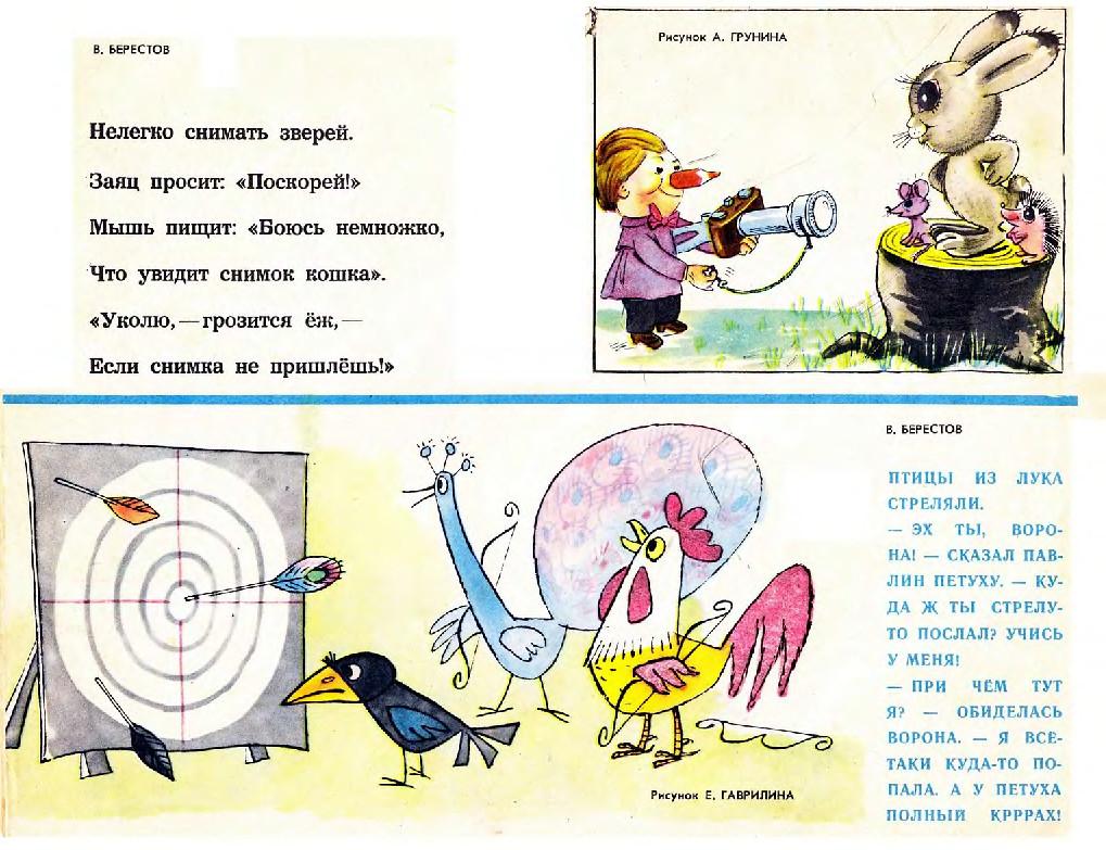 Весёлые картинки 1970-08-11