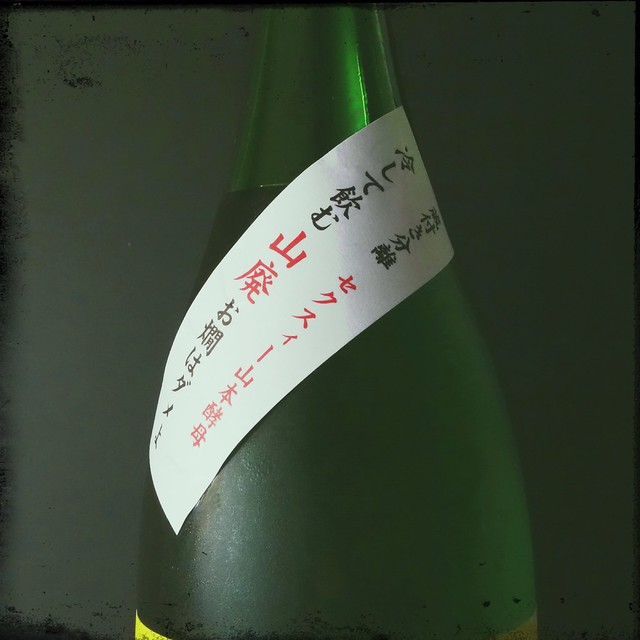 Yamamoto (neck label)