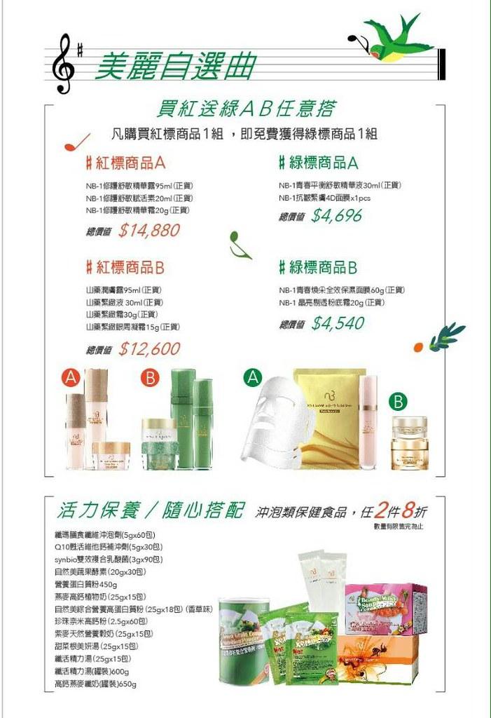 台中自然美大墩店週年慶戰利品分享 (1)