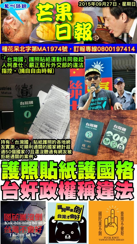 150927芒果日報--口蹄疫區--護照貼紙護國格,台奸政權稱違法