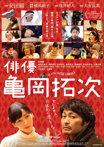映画『俳優 亀岡拓次』日本版ポスター