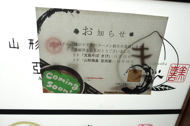 卒業 札幌すすきのラーメン館