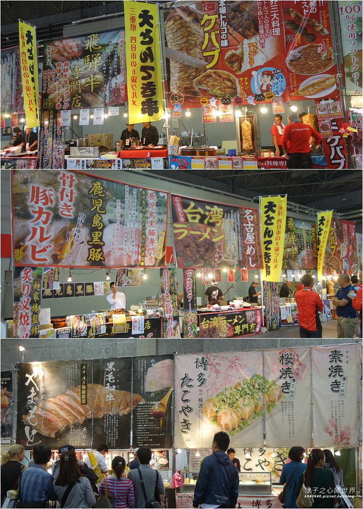 拼圖-大阪馬拉松-報到-美食區