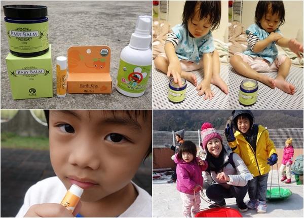 大地之愛.滋潤肌膚親子呵護膏、寶貝甜橙護唇膏、有機嬰兒防蚊液~溫和有機全家都適用