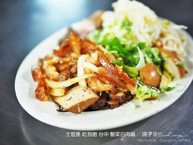 士官長 吃到飽 台中 酸菜白肉鍋 15