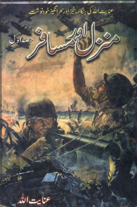 Manzil Aur Musafir Part 1  is a very well written complex script novel which depicts normal emotions and behaviour of human like love hate greed power and fear, writen by Inayatullah , Inayatullah is a very famous and popular specialy among female readers