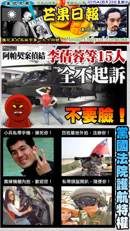 150823芒果日報--黨國黑幕--阿帕契案搞護航,李蒨蓉竟不起訴