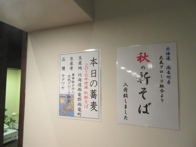 蕎〇(中村橋)