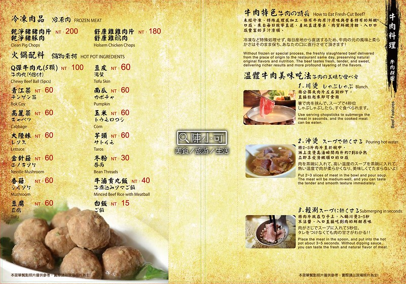 牛ㄅㄟㄅㄟ台灣溫體牛、涮牛肉