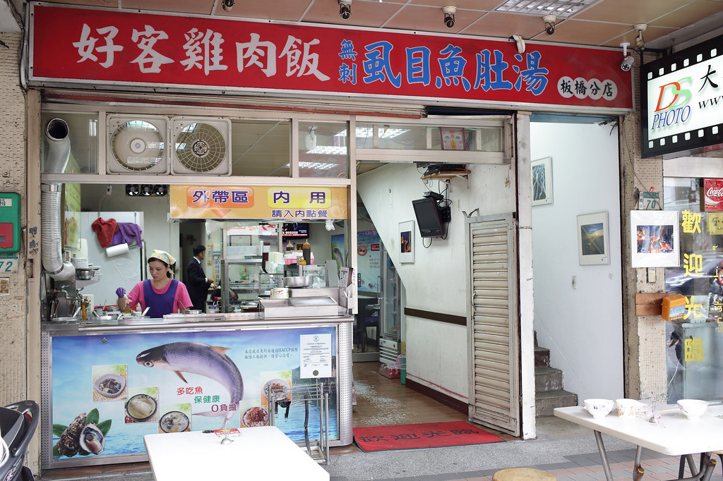 20151012-2板橋-好客雞肉飯 (2)