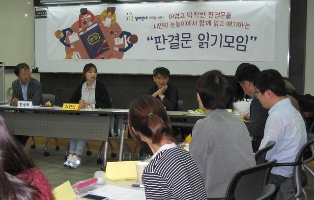 20151008_판결문읽기모임1차 (14)