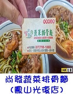 尚發蔬菜排骨麵 (鳳山光復店)