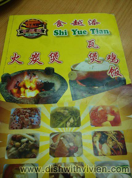 Shi_Yue_Tian1