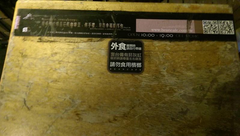 台北豆咖啡-17度C隨拍 (3)