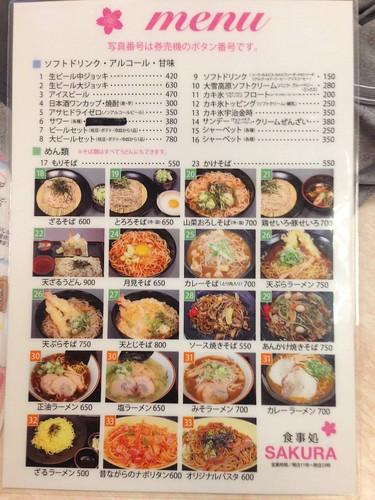 hokkaido-asahikawa-morinospa-kagura-restaurant-menu02