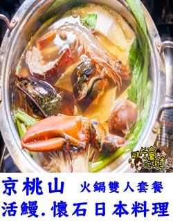 京桃山活鰻懷石日本料理