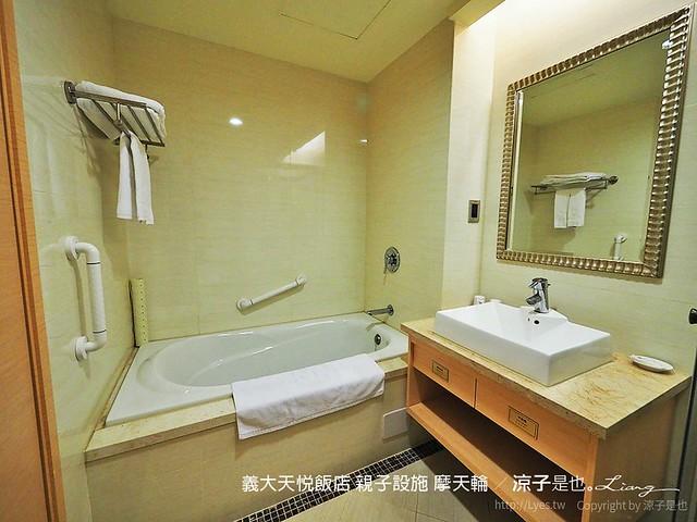義大天悅飯店 親子設施 摩天輪 23