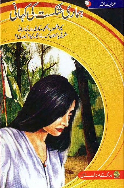 Hamari Shikast Ki Kahani  is a very well written complex script novel which depicts normal emotions and behaviour of human like love hate greed power and fear, writen by Inayatullah , Inayatullah is a very famous and popular specialy among female readers