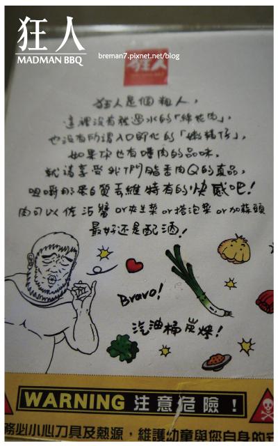 狂人肉舖韓式炭火燒肉-16