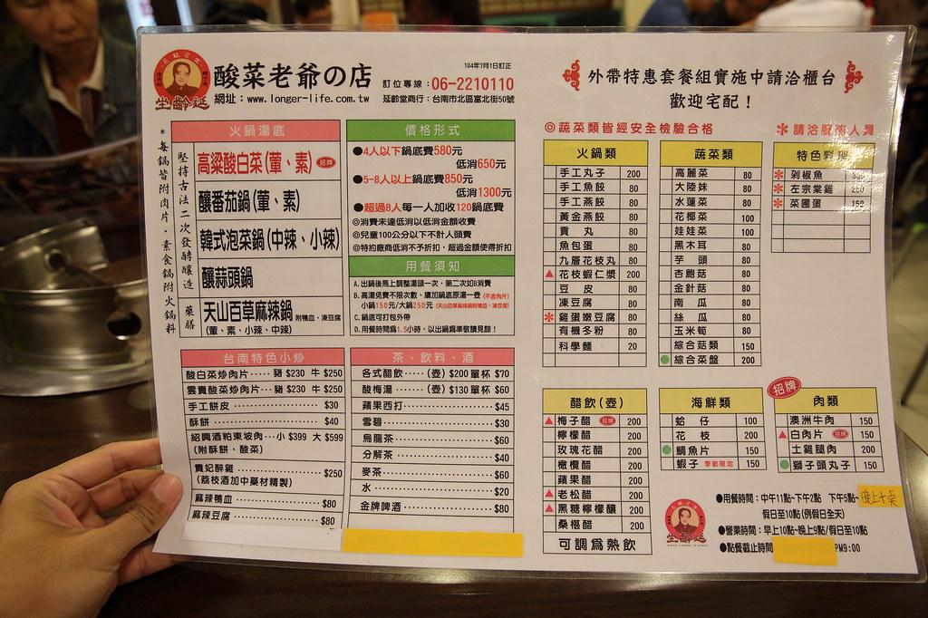 20151018-2台南-延齡堂酸菜老爺的店 (11)