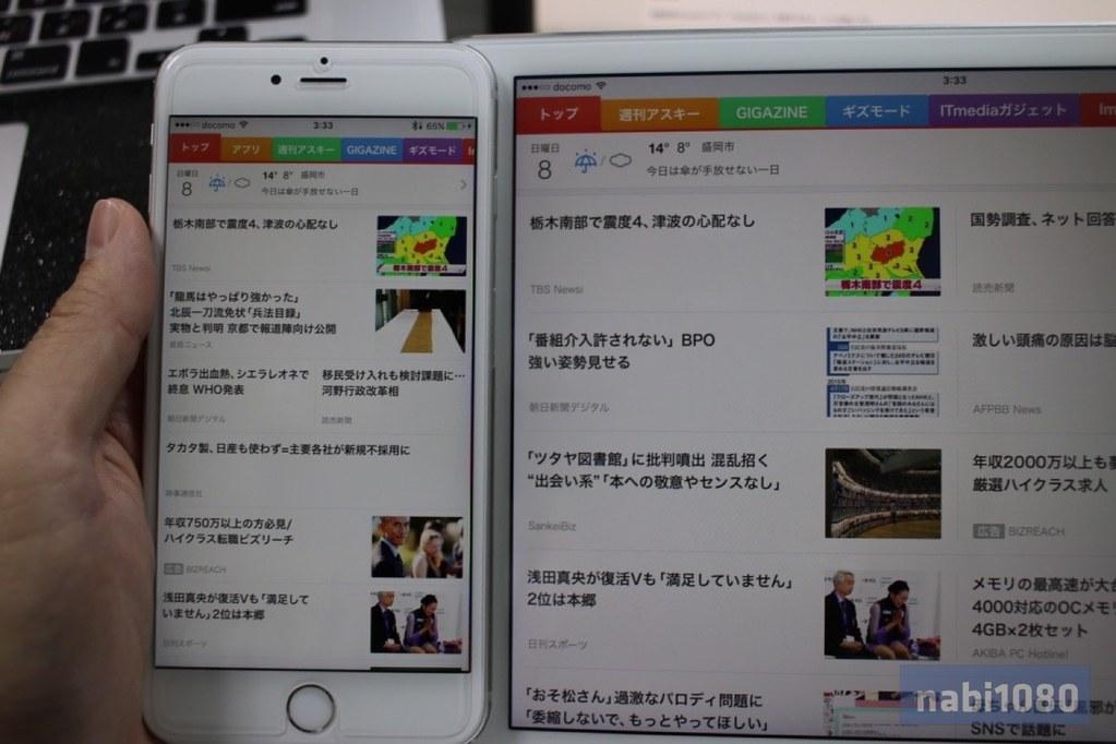 iPad Air 2を卒業した理由15