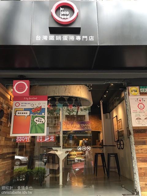 樂口福鐵鍋蛋捲富錦店