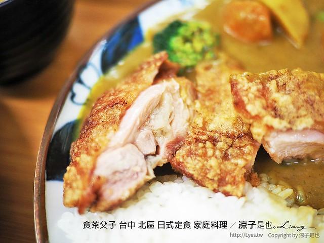 食茶父子 台中 北區 日式定食 家庭料理 16