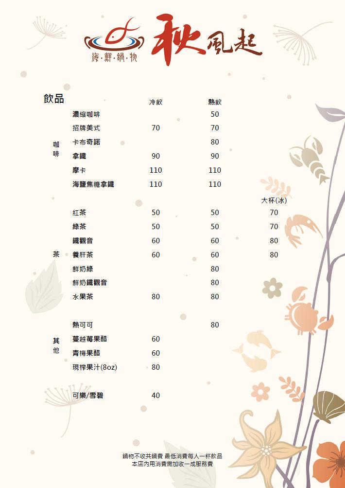 秋風起菜單-07