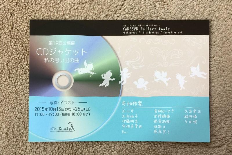 ぎゃらりーKnulp CDジャケット展 -私の思い出の曲-