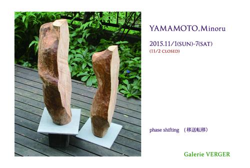 2015_18_yamamoto