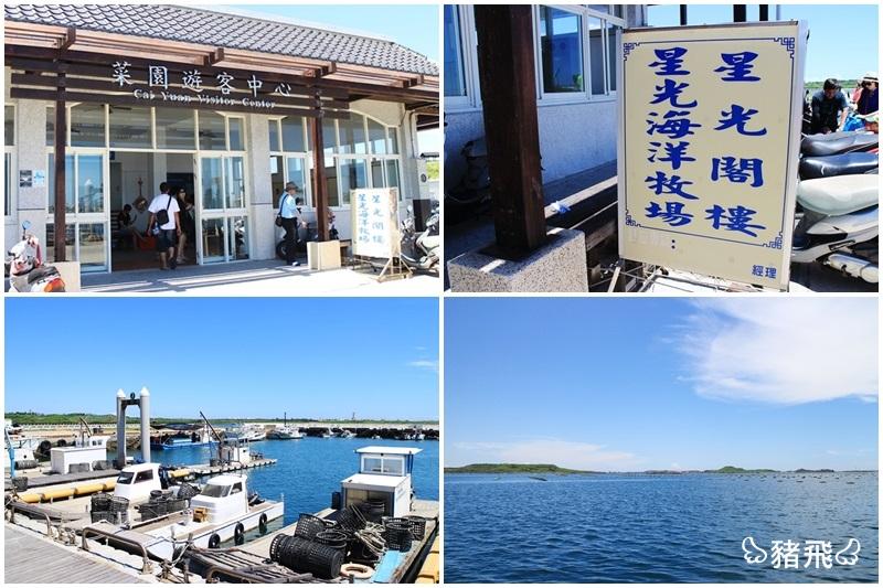 澎湖day1 (15)