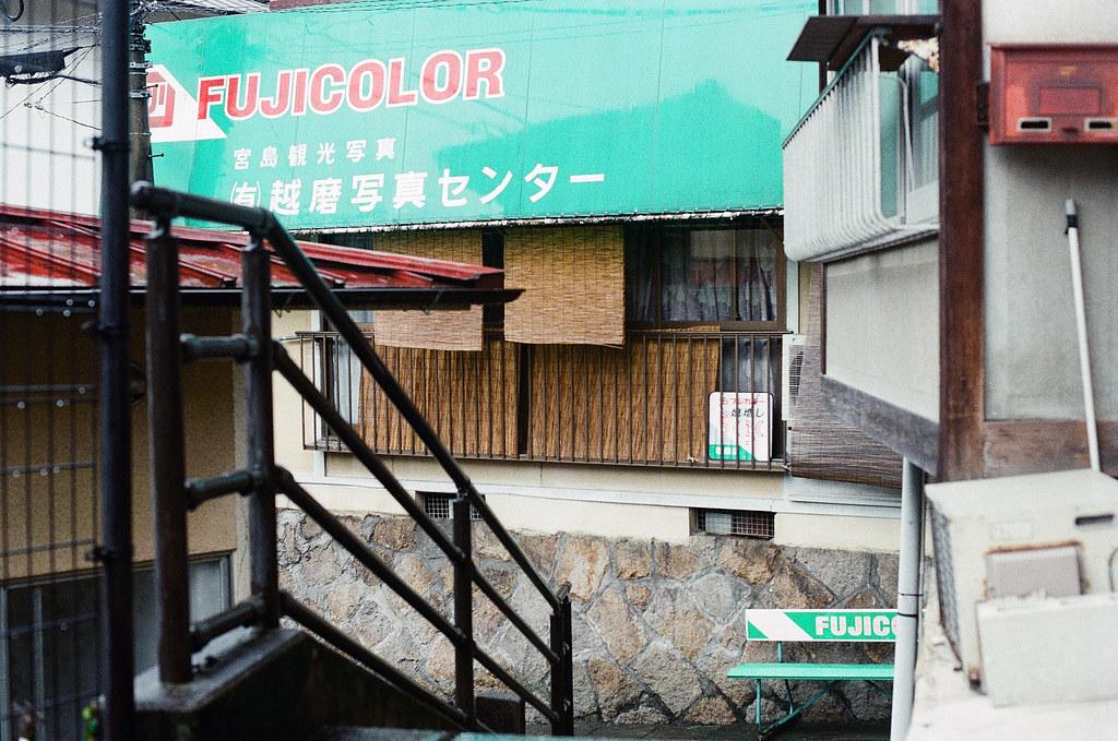 寫真館 嚴島(Itsuku-shima)広島 Hiroshima 2015/08/31 穿越巷弄,看到 FUJI 寫真館,但這卷我是用 Kodak 拍的。  Nikon FM2 / 50mm Kodak UltraMax ISO400 Photo by Toomore
