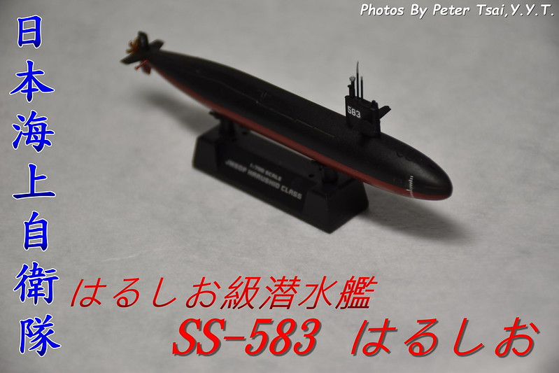 1/700 JMSDF SS-583 はるしお