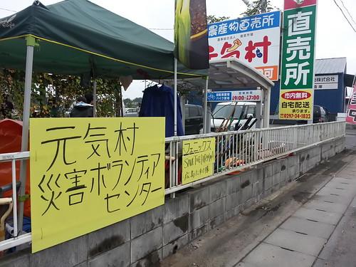 茨城県常総市で水害ボランティア(援人 0927便)