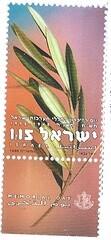 11740957002  Israel Jewish Stamp