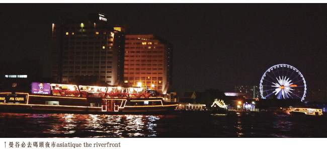 bangkok曼谷自由行-曼谷必去碼頭夜市asiatique-the-riverfront