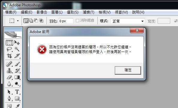 PhotoShop CS2無法正常啟動