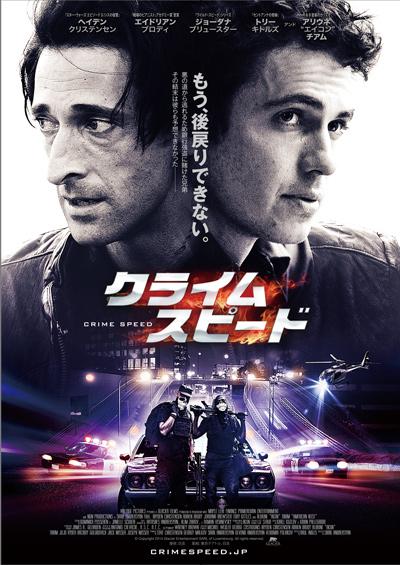 映画『クライム・スピード』日本版ポスター
