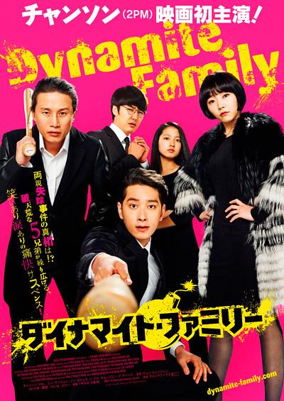 映画『ダイナマイト・ファミリー』日本版ポスター