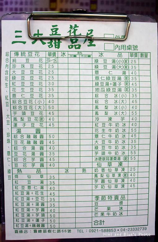 霧峰三大甜品屋13