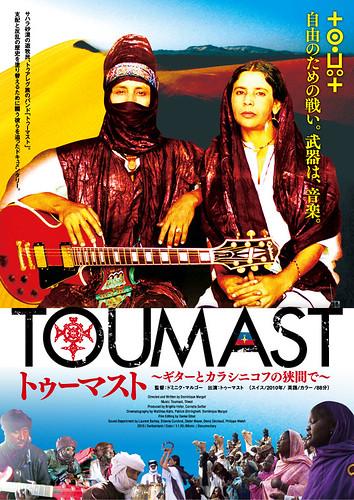 『トゥーマスト ~ギターとカラシニコフの狭間で~』