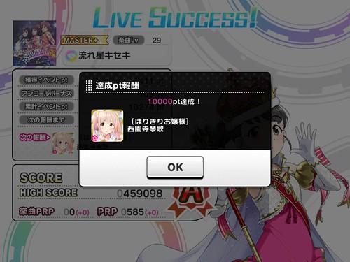 starlightStage_kotoka_151210