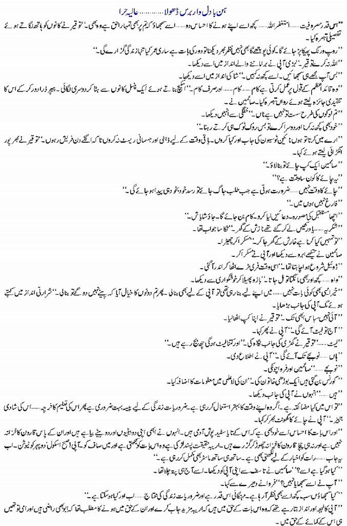 Hun Badal War Baras Dhola Urdu Novel is writen by Alia Hira Social Romantic story, famouse Urdu Novel Online Reading at Urdu Novel Collection. Alia Hira is an established writer and writing regularly. The novel Hun Badal War Baras Dhola Urdu Novel also