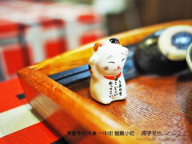 澤喜手作洋食 一中街 餐廳小吃 29