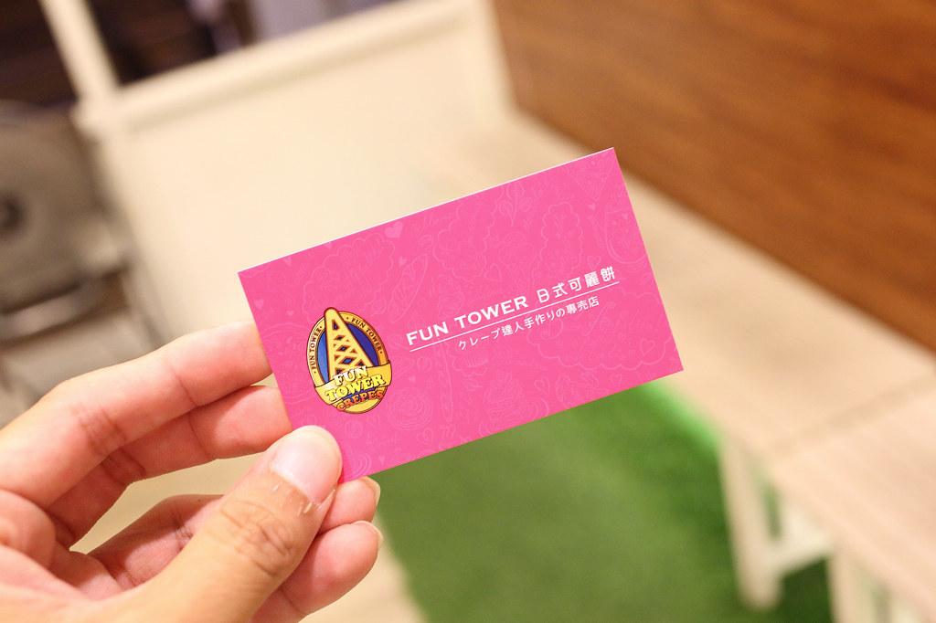 20150912-3台南-Fun Tower 日式可麗餅 (11)