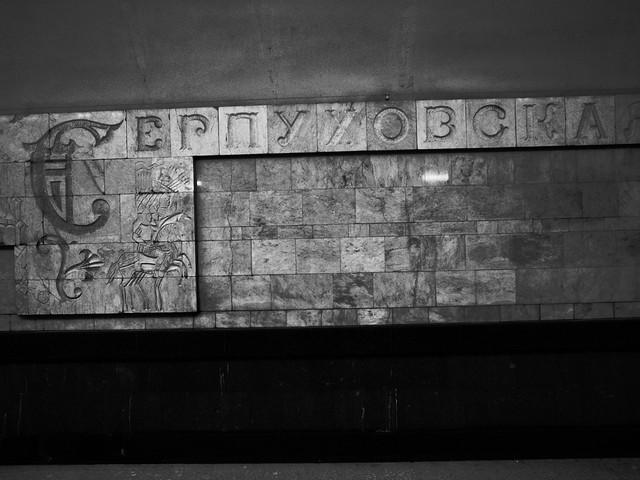 Metro Serpukhovskaya