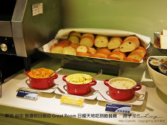 聚坊 台中 智選假日飯店 Great Room 日曜天地吃到飽餐廳 8
